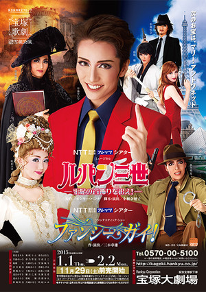 Lupin_poster