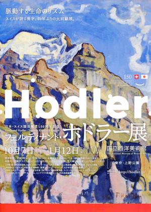 Hodler_tokyo