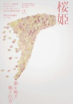 Sakurahime